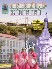 Книга М. САФИКАНОВА Любимский край -любимый край