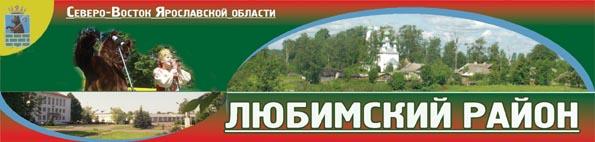 Любимский район сайт